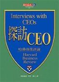 (二手書)探訪CEO