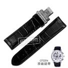 Watchband /  BL8001-01A /  20mm /  CITIZEN 光動能原廠壓紋真皮替用錶帶-附扣頭 黑色