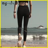 MG 瑜伽健身褲-健身褲高腰速干跑步緊身瑜伽褲運動長褲
