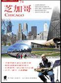 (二手書)芝加哥