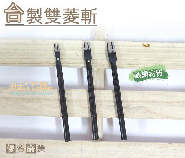 糊塗鞋匠 優質鞋材 N159 台灣製造  台製雙菱斬 皮雕 皮件 皮革 工具 沖孔