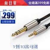 AV127 3.5轉6.5公對公手機電腦功放音響調音台音箱電子鼓電吉他電鋼琴電子琴連接線