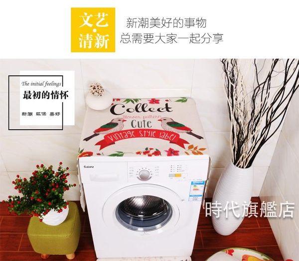 (一件免運)棉麻滾筒洗衣機床頭櫃蓋布萬能蓋巾單開門冰箱罩微波爐布藝防塵