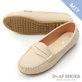 豆豆鞋 D+AF 悠活主張.MIT舒適莫卡辛豆豆鞋*米