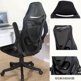 電腦椅 辦公椅逍遙老板椅人體工學轉椅學生座椅電競椅游戲椅子主播椅