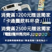 2021新『牛』快樂/  滿1200元贈送『卡通圖飲料杯袋』  滿2500元贈送『電動攪拌馬克杯』