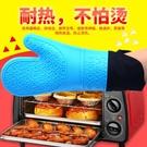 烘焙工具 商用硅膠隔熱手套防燙加厚手套微波爐烤箱廚房烘焙防熱加棉 星河光年