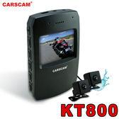 【CARSCAM】行車王 KT800 MIT台灣製 機車雙鏡頭行車記錄器 送 16G記憶卡