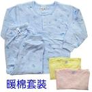 *甜蜜蜜親子童裝*台灣製三層暖棉《半開襟套裝0號》柔軟舒適不起毛球
