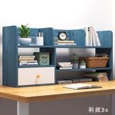 書架置物架桌上學生收納儲物架簡易桌面小架子家用簡約書柜書桌架 FX2988 【科炫3c】