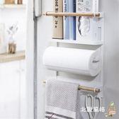 降價兩天-冰箱掛架日式冰箱掛架廚房紙巾架用紙架磁鐵側掛架置物捲紙保鮮袋膜收納架xw