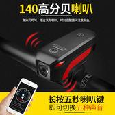 觸屏自行車燈山地車前燈強光手電筒USB充電帶喇叭騎行裝備配件MJBL