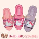 【雨眾不同】Hello Kitty 卡通拖鞋 居家拖鞋 室內拖鞋 蝴蝶結 兒童 台灣製 MIT