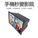 Qmishop 追劇神器 手機螢幕放大鏡 放大器【J249】