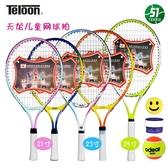 網球拍天龍teloon兒童網球拍小學生初學套餐一體男女青少年212325寸 LX春季新品