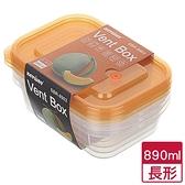 【2件超值組】賞味長型保鮮盒(3入)【愛買】