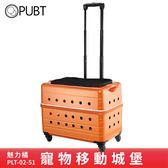 《 DUKE 》PUBT PLT-02-51 寵物移動城堡 魅力橘 外出包 寵物拉桿包 寵物 適用12kg以下犬貓