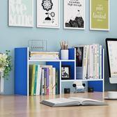 簡易桌面書架簡約現代桌上書架辦公室桌面置物架收納架學生用 st1904『伊人雅舍』