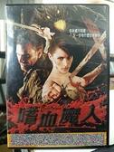 挖寶二手片-K05-044-正版DVD-電影【嗜血魔人】-要如何同心協力與可怕怪物對抗...?(直購價)