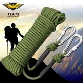 火災逃生登山繩安全繩攀巖繩救生繩子救援逃生繩索求生裝備用品 蜜拉貝爾