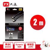 ★PX大通★2米超高速HDMI線 8K@60超高解析 HD2-2X