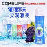 情趣用品 COKELIFE 生活果醬 水果口味滋潤 潤滑液 100g-葡萄口味