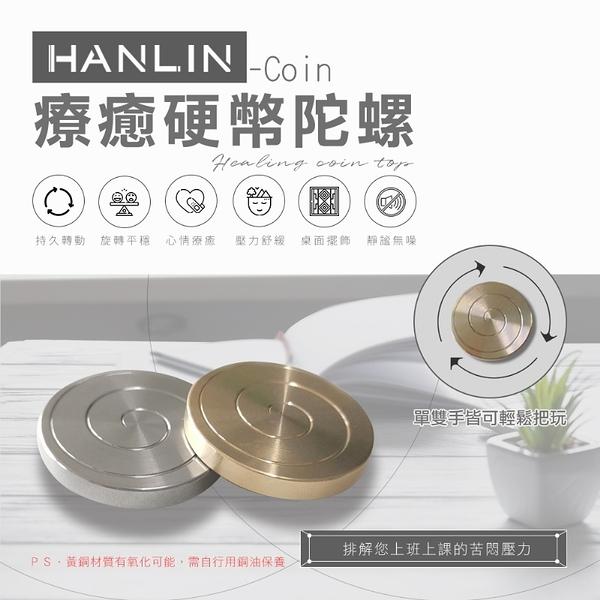 【風雅小舖】HANLIN-Coin迷你信物療癒硬幣陀螺
