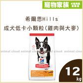 寵物家族-希爾思Hills-成犬低卡小顆粒(雞肉與大麥)12kg