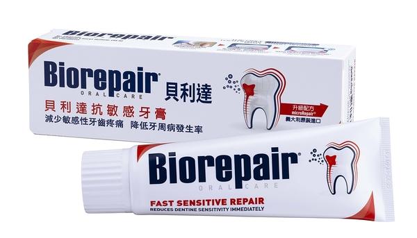 【貝利達】抗敏感牙膏 75ml