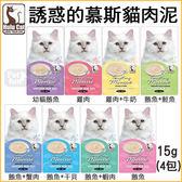 [寵樂子]《Hulu Cat》誘惑的慕斯肉泥 - 15g 4入 (8種口味) /貓肉泥/貓零食