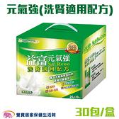 益富 元氣強(洗腎適用配方) 1盒30包 1包24g 奶素可食