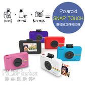 菲林因斯特《數位拍立得相印機》Polaroid SNAP TOUCH 寶麗萊 觸控螢幕 藍芽 公司貨