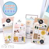 【Suatelier stickers手作系列】Norns 韓國進口 Korea設計文具 手作 手帳貼紙 禮物包裝貼紙 信封貼