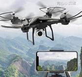 無人機高清專業小型小學生兒童男孩玩具航拍四軸飛行器遙控飛機YYJ 育心館