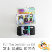 富士 歐洲版 Quicksnap Simple use 一次性 即可拍 內建閃光燈 ISO 400 27張