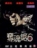 【百視達2手片】奪魂鋸6(DVD)