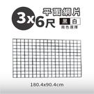 平面網 3x6尺 井網 烤漆網片 鐵網 格子網 寵物 圍欄(黑/白)-依包裝件數收取運費