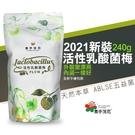 【加量升級版】素手浣花 活性乳酸菌梅 240g/包 【YES 美妝】AAA