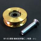 RF-05 銅製培林輪仁 (有溝-小)銅...