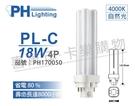 PHILIPS飛利浦 PL-C 18W 840 4000K 冷白光 4P 緊密型燈管_PH170050