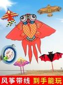 風箏小卡通老鷹蝴蝶線輪初學者大型成人軟體微風易飛兒童新款 交換禮物  YYS