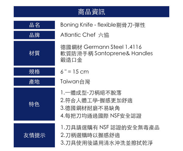 【Atlantic Chef六協】Boning Knife - flexible剔骨刀-彈性 / 料理刀 菜刀 切肉刀