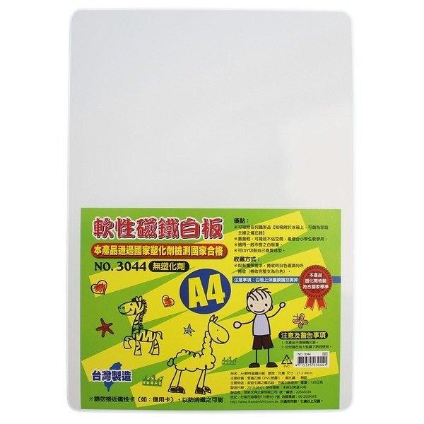 A4 軟性白板 軟白板磁片 旻新 NO-3044/一片入(定60) 軟性磁白板 軟性磁鐵白板-旻N0-5072