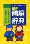 (二手書)32k最新國語辭典