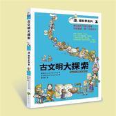 古文明大探索:「漫」遊科學系列2