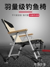 釣魚椅 弘日新款多功能釣椅全地形釣魚椅便攜超輕台釣椅折疊釣椅筏釣椅 MKS阿薩布魯
