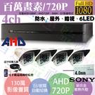 高雄/台南/屏東監視器/1080PAHD/到府安裝/4ch監視器/SONY130萬戶外型攝影機720P*4支標準安裝!非完工價!