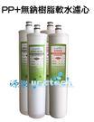 加購 替換備品~專業精密快拆型濾心【纖維+無鈉樹脂軟水】2組共4支