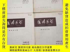 二手書博民逛書店國外醫學眼科學分冊(雙月刊)1990年6罕見8 10 12期,1
