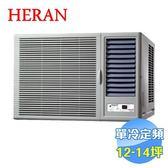 禾聯 HERAN 頂級旗艦型單冷定頻窗型冷氣 HW-85P5